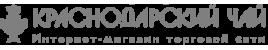 Офис торговой сети «Краснодарский чай»