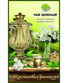 """Чай весовой """"Жасминовая фантазия"""" 1 кг"""