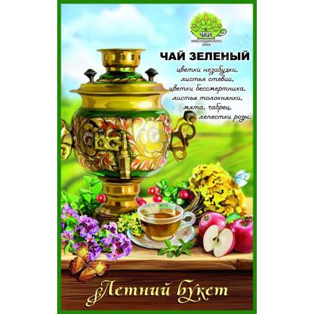 """Чай зеленый весовой """"Летний букет"""" 0,5 кг"""