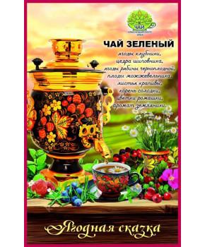 """Чай весовой """"Ягодная сказка"""" 1 кг"""