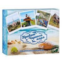 """Подарочный набор """"Привет с Черного моря!"""", курортная серия!"""
